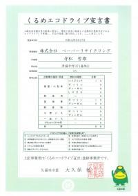 くるめエコドライブ宣言書2_page-0001